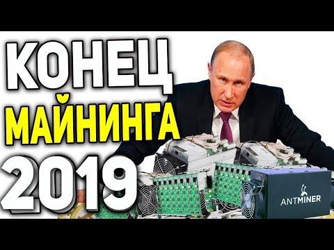 Россия Штраф за Майнинг Биткоина! Путин Запретит Майнить Биткоин и Ethereum в России 2019 Прогноз
