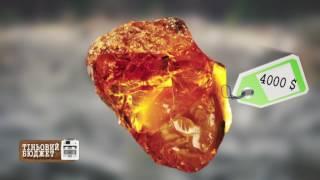 Янтарная лихорадка  кто контролирует прибыльные залежи камня?   Больше чем правда, 23 01 2017