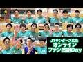 【公式】JTサンダーズ広島「オンラインファン感謝Day」