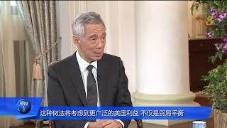 李总理:望美国在国际舞台上 继续发挥领导作用 - YouTube