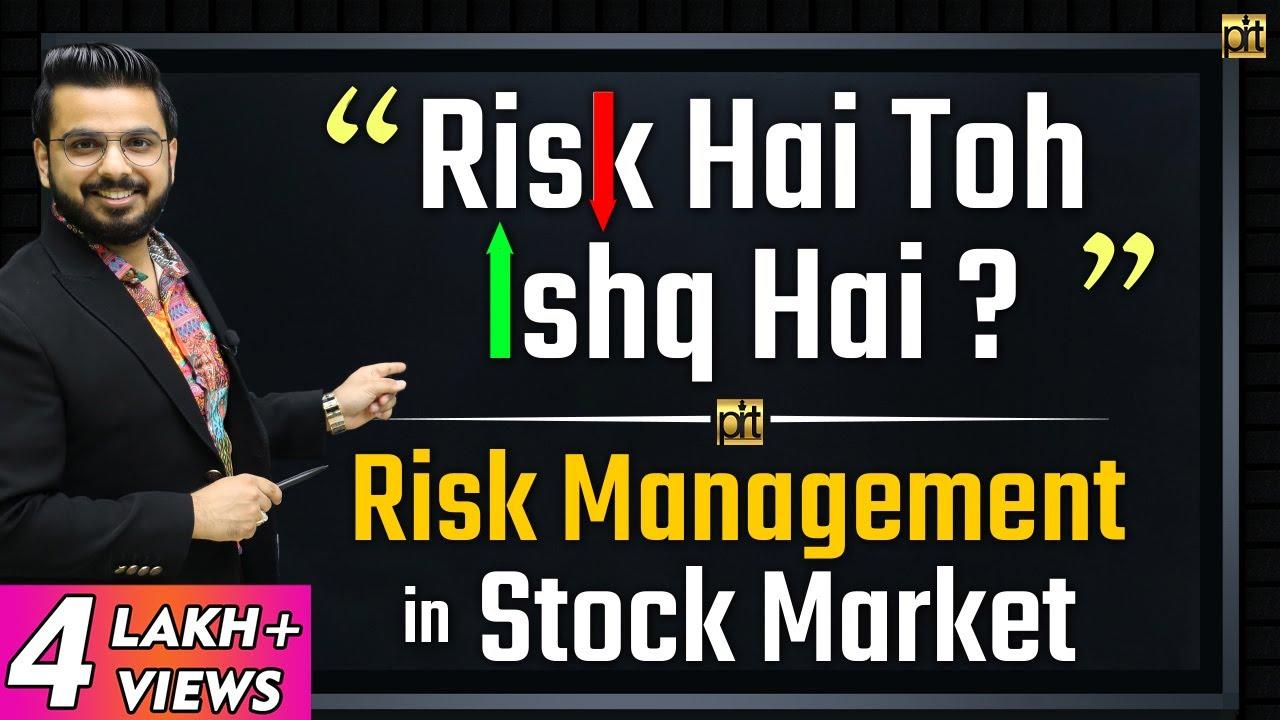 Risk Hai to Ishq Hai? | Risk Management in #StockMarket | Risk to Reward Ratio