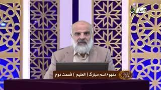 برنامه_زنده  اسماء اللهموضوع برنامه امشب: مفهوم نام مبارک ( العليم) قسمت: دوم 12-8-2020