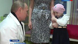 Детский рак: шансов выжить становится больше(1 июня, в Международный день защиты детей, Владимир Путин посетил детский онкогематологический центр имени..., 2016-06-05T19:21:31.000Z)
