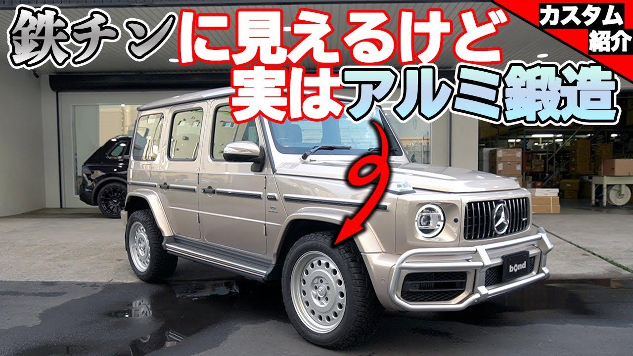 【bond cars Nagoya】もういい加減出尽くした!? いえ、まだまだです! W463A G63 AMG