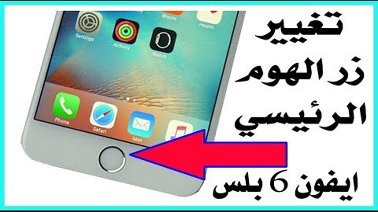 تغيير زر الايفون 6 | replace home button iphone 6