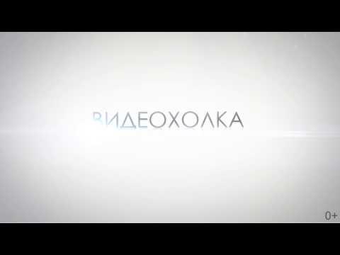 Трейлер канала ВидеоХолка