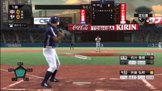 (PS3) Pro Yakyuu Spirits 6 - Chunichi Dragons at Tokyo Yakult Swallows [1st Inning]