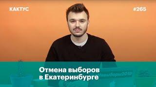 Отмена выборов в Екатеринбурге