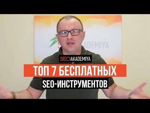 ТОП #1 Google и Яндекс, Используя 7 Бесплатных SEO Сервисов — Академия SEO