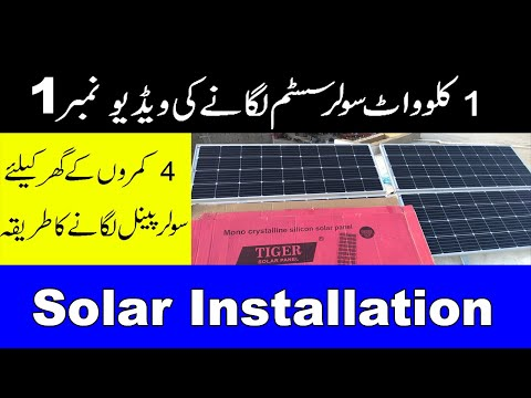 1kw solar system installation Part1 | Tiger Solar Panels Installation | Solar Panel direction detail