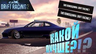 КАКОЙ ПОМОЩНИК ЛУЧШЕ?!? [CarX Drift Racing 2]