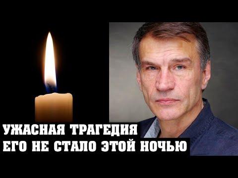 Этой ночью его сердце остановилось | Ему было 57 лет | Не стало известного актёра | Денис Карасев