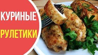 Как приготовить куриные рулетики с начинкой в духовке