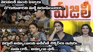 Anchor Suma Comments On Akkineni Lady Fans In Majili Pre Release Event | Naga Chaitanya | TeluguOne