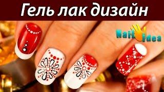 ❅Новогодний дизайн ногтей гель лаками (шеллак)