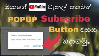 Get Free Subscribers Create Popup Subscribe Button for Your YouTube Channel I Sinhala Tuto ...