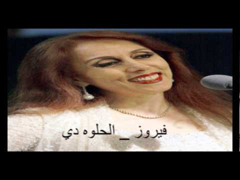 Fayrouz - El Helwa De / فيروز - الحلوة دي