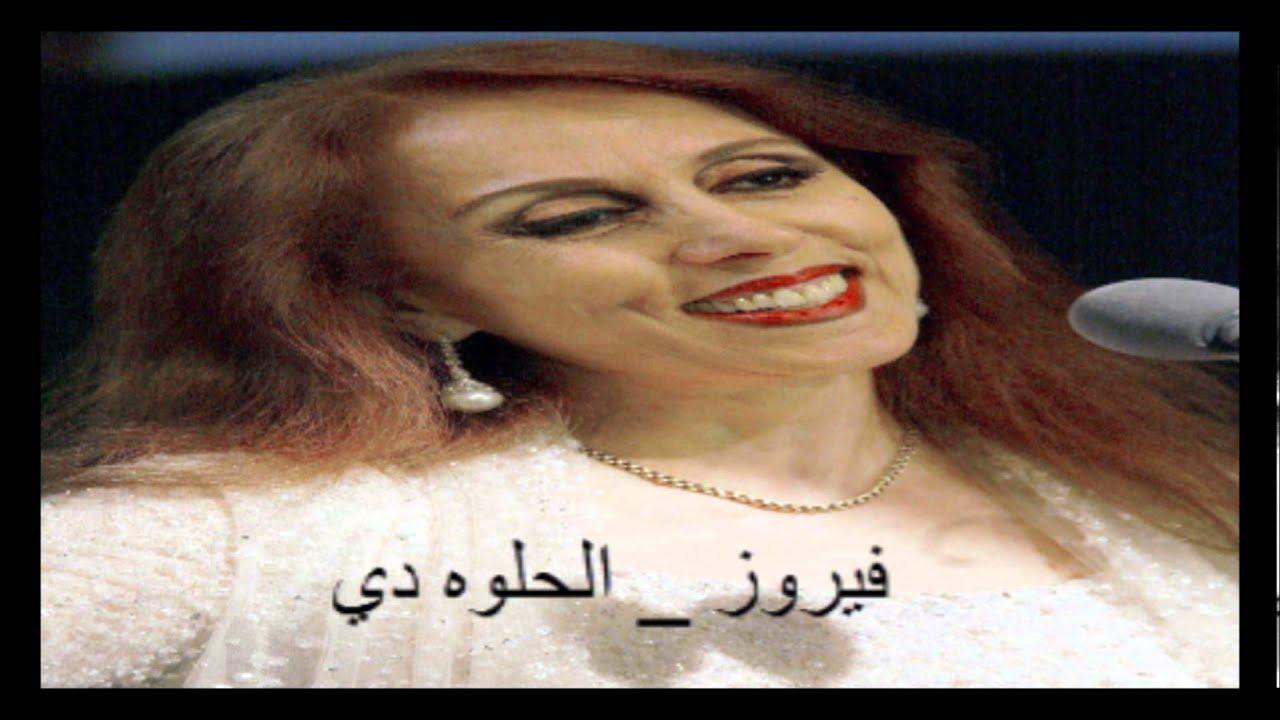 Fairouz Songs inside fayrouz - el helwa de / فيروز - الحلوة دي - youtube
