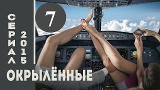 Окрыленные 7 серия 2015 Мелодрама,комедия