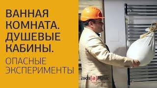 Ванная комната. Душевые кабины. Опасные эксперименты(www.aquarius.com.ru В этом видео мы рассказываем о душевых ограждения. Вы узнаете о их типах и конфигурациях, а также..., 2016-09-02T17:22:43.000Z)