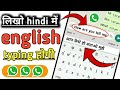 whatsapp mein english mein baat kaise kare | hindi ka english mein translation |hindi ka english app