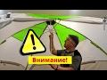 Частая ошибка складывания палатки Лотос