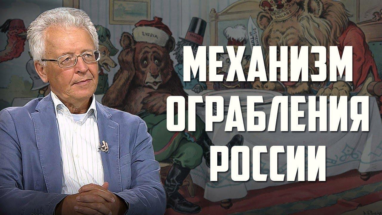 Валентин Катасонов: Механизм ограбления России