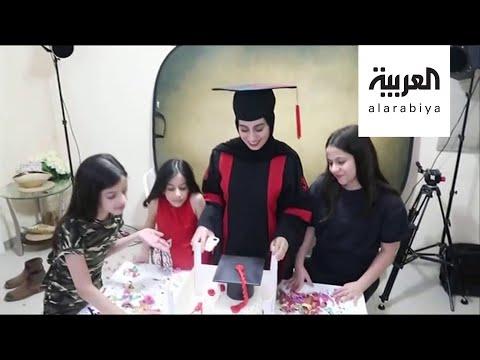 صباح العربية | رغم ظروف كورونا السعودية تحتفي بطلابها  - نشر قبل 2 ساعة