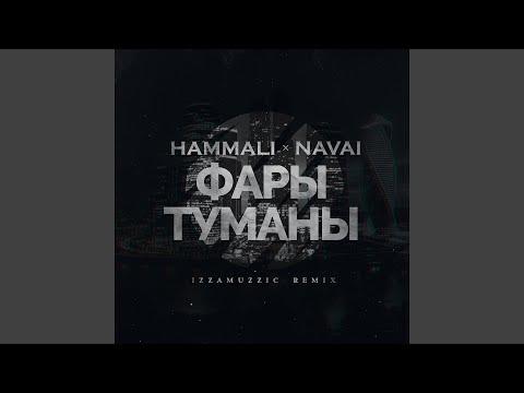 HAMMALI NAVAI ФАРЫ ТУМАНЫ СКАЧАТЬ БЕСПЛАТНО