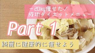 【ダイエット成功メニュー】Part.1  鍋/調味料・食品の選び方/ダイエット中の食べ方