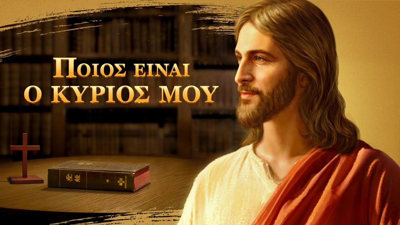 Ευαγγελική ταινία «Ποιος είναι ο Κύριός μου» Ο Χριστός των εσχάτων ημερών αποκάλυψε το μυστήριο της Βίβλου