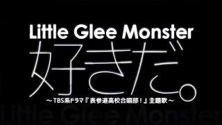 Little Glee Monster「好きだ。」 ドラマ「表参道高校合唱部!」主題歌 ...