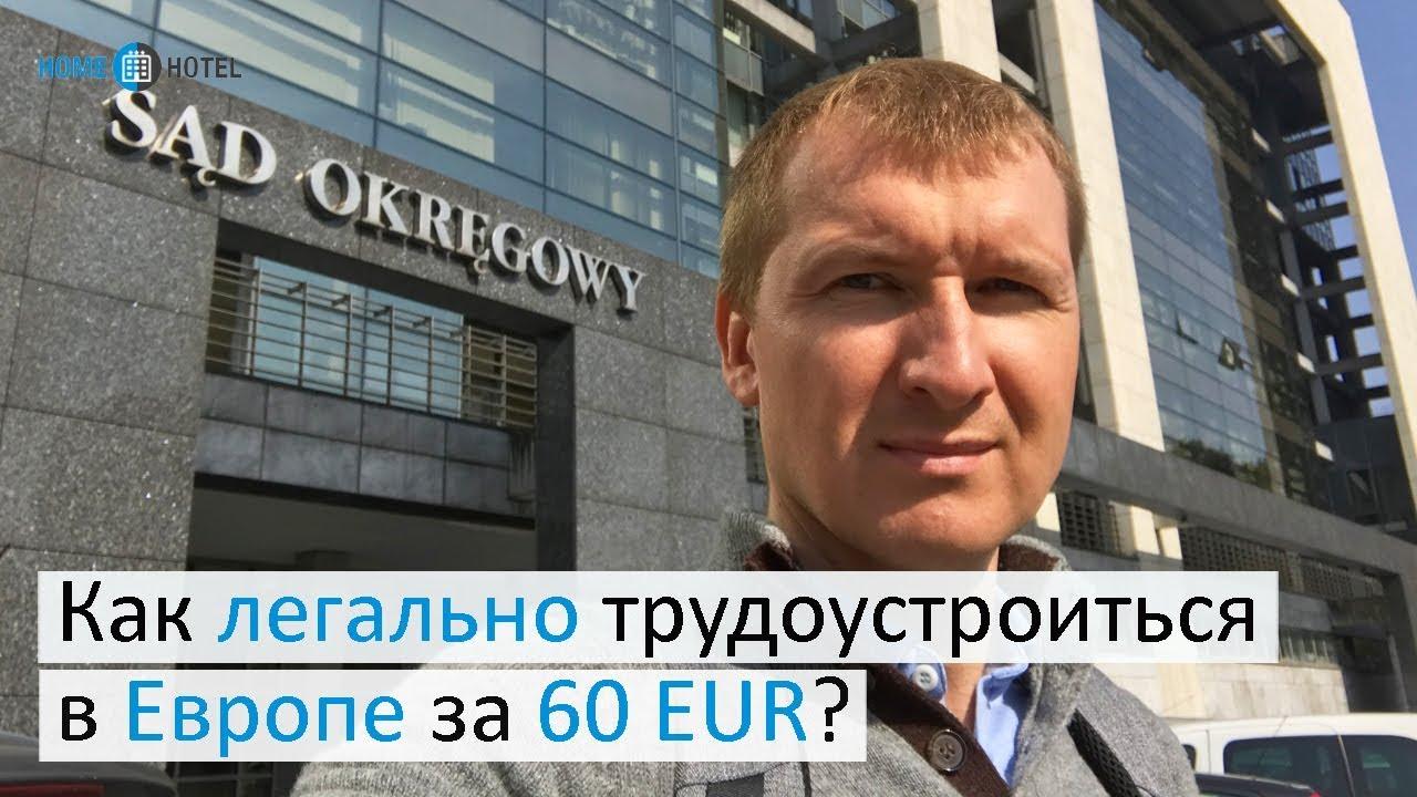 знакомства за 60 в европе