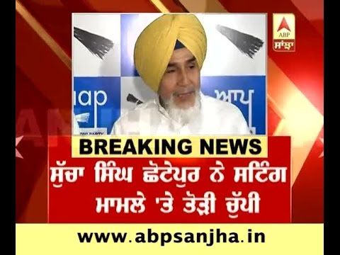 Breaking: Sucha Singh Chhotepur breaks silence on Sting issue