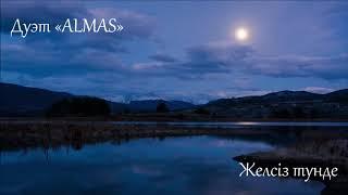 Дуэт ALMAS - Желсіз түнде жарық ай