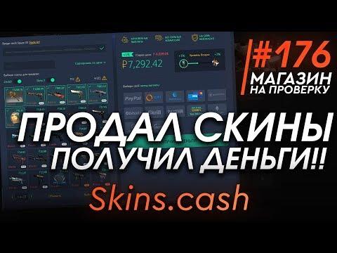 #176 Магазин на проверку - Skins.cash - Как Продать Скины Кс го За Реальные Деньги?