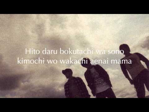 Nakushita Kotoba (Japanese Lyrics) - No Regret Life