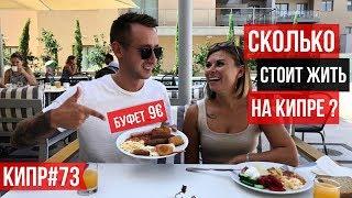 Сколько стоит жить на Кипре / Личный опыт / Стоит ли ехать ? / Безлимитный буфет / Пафос / Кипр