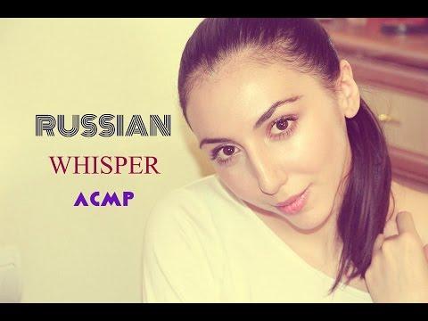 RUSSIAN WHISPER . ASMR Ear To Ear  Mouth Sounds * АСМР Шепот C Ушка На Ушко