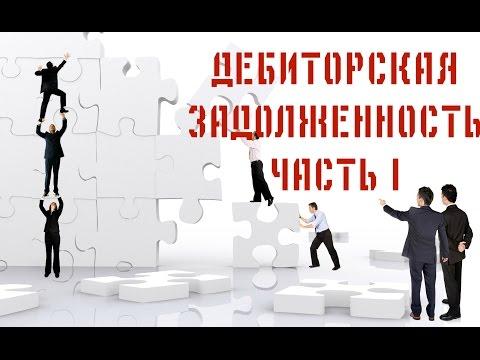 ДЕБИТОРСКАЯ ЗАДОЛЖЕННОСТЬ - ЧАСТЬ 1.