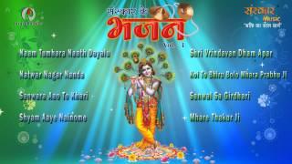 Sanskar Ke Bhajan Vol.4 | Juke Box