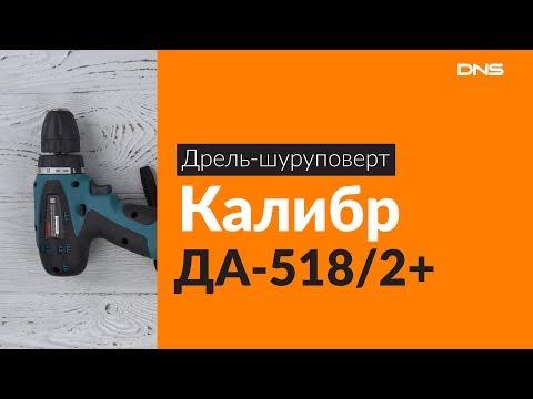 Распаковка дрели-шуруповерта Калибр ДА-518/2+ / Unboxing Калибр ДА-518/2+