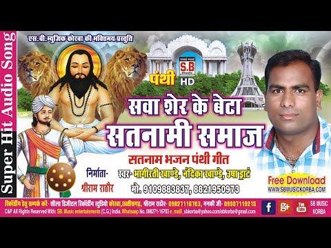 भगीरती खाण्डे-पंथी गीत-सवा शेर के बेटा सतनामी समाज-cg panthi song chhattisgarhi satnam bhajan 2017