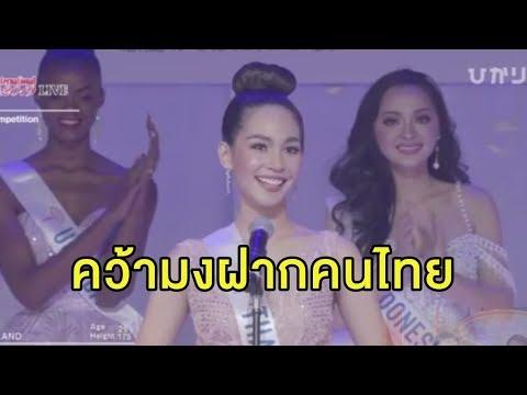 มงแรกของไทย! 'บิ๊นท์ สิรีธร' คว้ามงกุฏเวทีระดับโลก 'Miss International 2019'