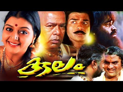Malayalam Full Movie || Kulam | Ft. Suresh Gopi,Bhanupriya,Thilakan,Jagathy Sreekumar Classic Movies thumbnail
