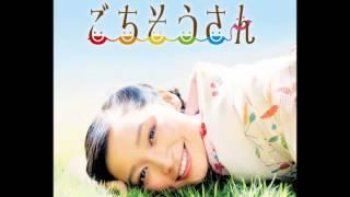 ごちそうさんに卯野め以子役で出演している杏が主題歌を担当している「...