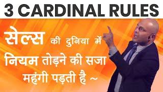 3 Cardinal Rules