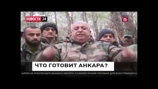 Сирия ВОЙНА  Турция мешает ВКС РФ разбомбить ИГИЛ Последние Новости России Сирии.