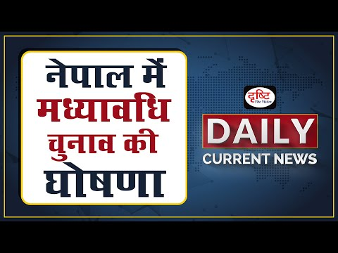 Nepal President dissolves parliament, fresh elections in November I - Daily Current News