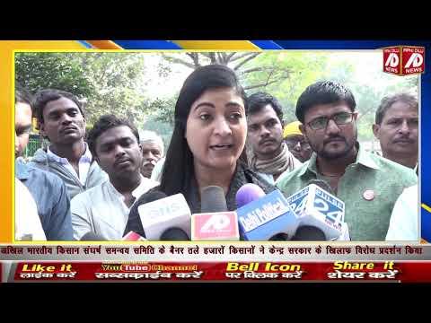 किसानों ने अपनी मांगों को लेकर दिल्ली में केंद्र सरकार के खिलाफ प्रदर्शन किया